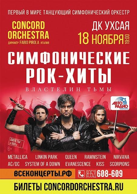 """Концерт CONCORD ORCHESTRA Симфонические рок-хиты """"Властелин тьмы"""""""