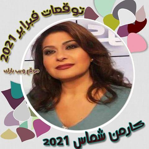 توقعات أبراج شهر فبراير / شباط 2021 كارمن شماس | الحب والعمل فبراير 2021 كارمن شماس