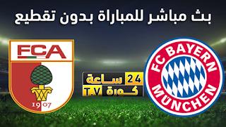 مشاهدة مباراة بايرن ميونخ واوجسبورج بث مباشر بتاريخ 19-10-2019 الدوري الالماني