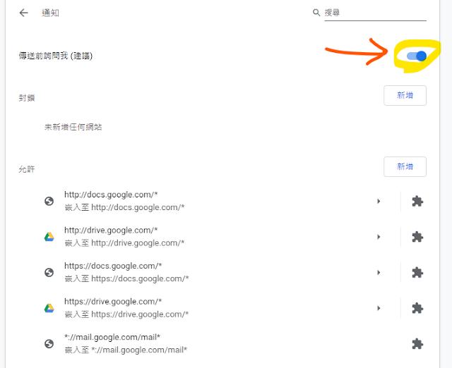 Chrome 通知設定