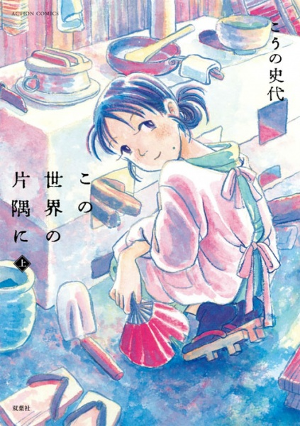 Kono Sekai no Katsumi ni (To All the Corners of the World)