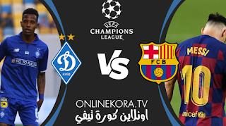 مشاهدة مباراة برشلونة ودينامو كييف بث مباشر اليوم 04-11-2020 في دوري أبطال أوروبا