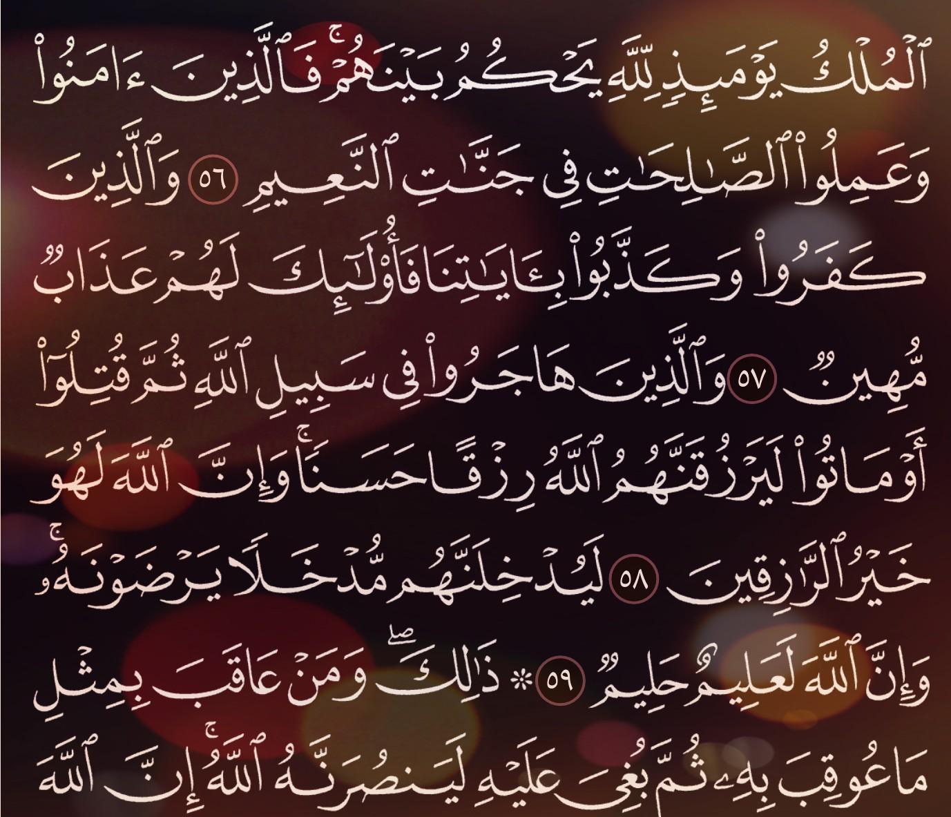 شرح وتفسير سورة الحج Surah Al Hajj ( من الآية 48 إلى الاية 60 )