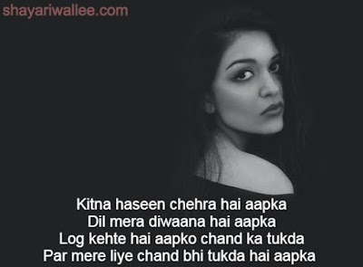 shayari on cute face