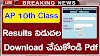 AP 10th Results 2021 | AP 10th class Results 2021 | AP SSC Results 2021 | AP SSC Results pdf download 2021