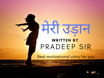 Meri Udaan is a very interesting Hindi motivational story for you, by reading this story, you can motivate yourself for getting the success in your life.