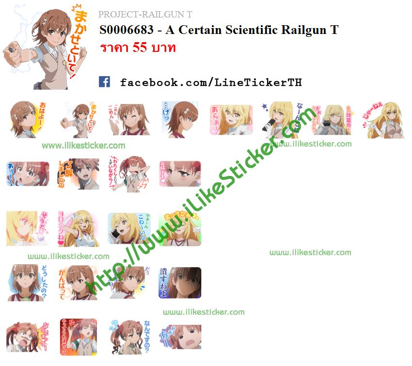 A Certain Scientific Railgun T