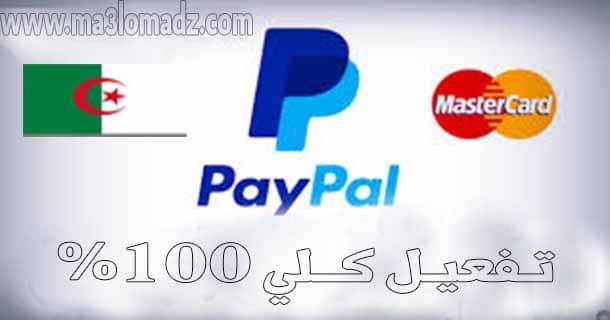 تفعيل الباي بال PayPal  في الجزائر وجميع الدول كليا بطريقة شرعية ومضمونة