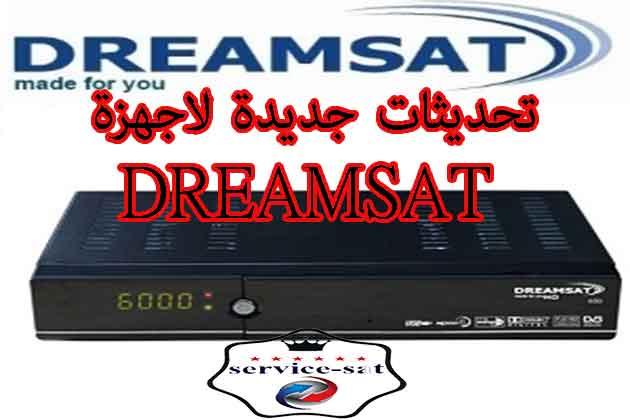 تحديثات جديدة لاجهزة DREAMSAT