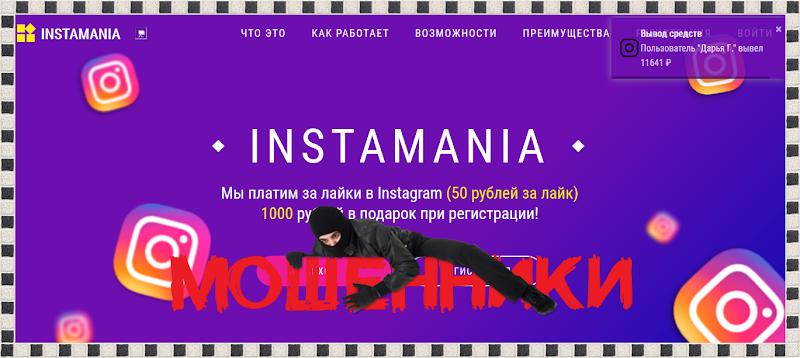 [Лохотрон] pblog2.fizdlganet.ru, pblog1.fizdlganet.ru – Отзывы? Обман! 50 рублей за лайк INSTAMANIA