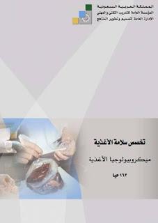 ميكروبيولوجيا الأغذية pdf