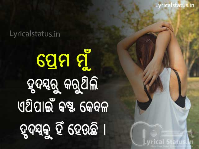 Premika Shayari in Odia Status