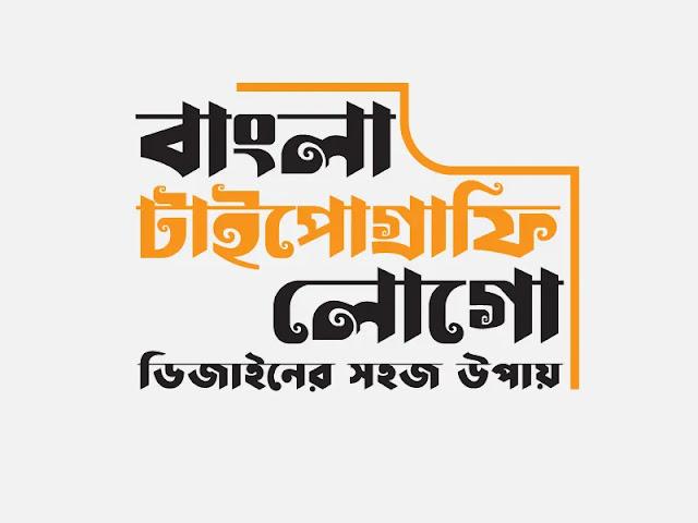 জেনে নিন: কিভাবে বাংলা টাইপোগ্রাফি লোগো ডিজাইন করবেন। Learn: How to design Bangla typography logo.