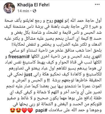 بالصور/ إبنة سامي الفهري توجه رسالة مؤثرة !