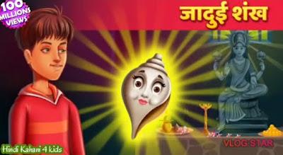 जादुई शंख - Jadui Shankh Ki Kahani