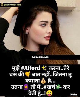 Attitude Status For Girl in Hindi For Instagram