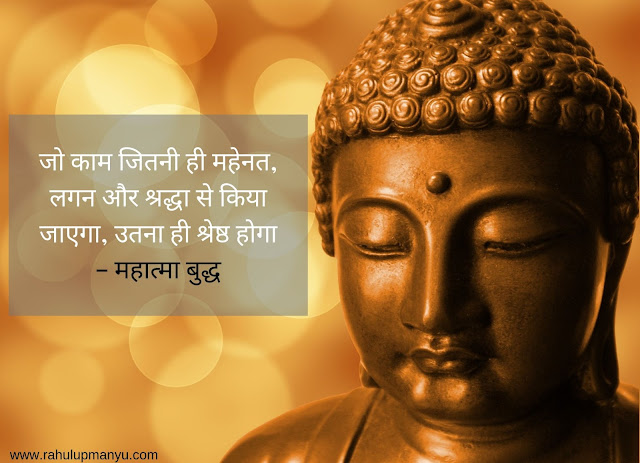 Hindi Good Thought of The Day