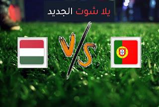 نتيجة مباراة البرتغال والمجر اليوم الثلاثاء 15-06-2021 يورو 2020