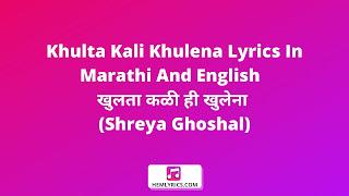 Khulta Kali Khulena Lyrics In Marathi And English - खुलता कळी ही खुलेना (Shreya Ghoshal)
