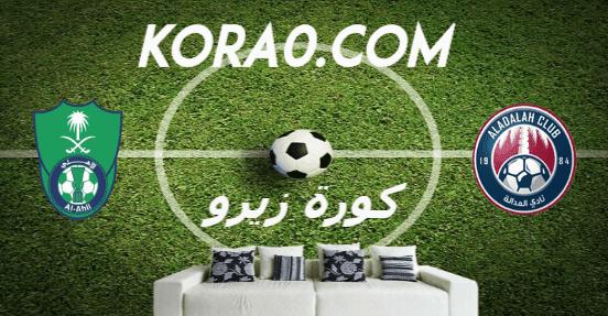 مشاهدة مباراة الأهلي والعدالة بث مباشر