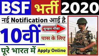 BSF  Sarkari Noukari Recruitment for GD Constable Post.