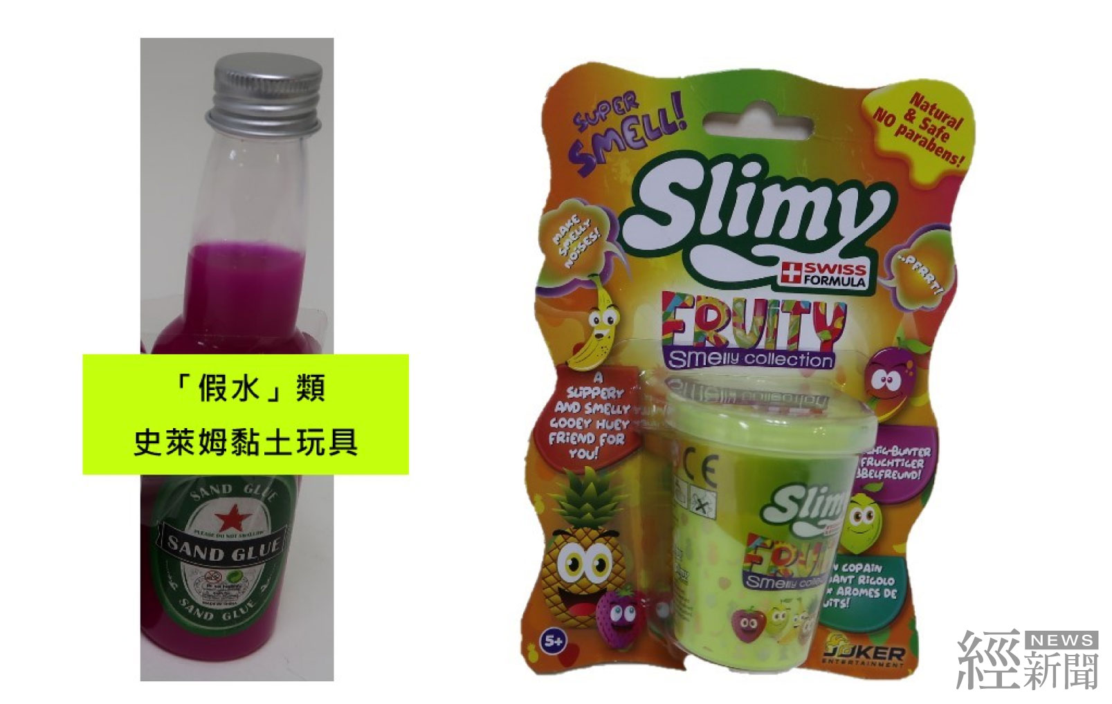 確保兒童安全  標檢局將加強「假水」玩具商品查驗