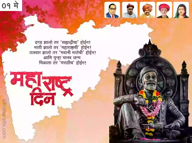 महाराष्ट्र दिन शुभेच्छा मराठी | Maharashtra day status marathi.