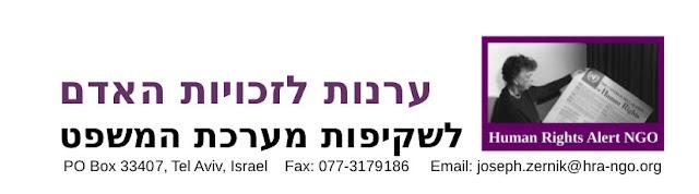 "Human Rights Alert NGO // ערנות לזכויות האדם -אל""מ"