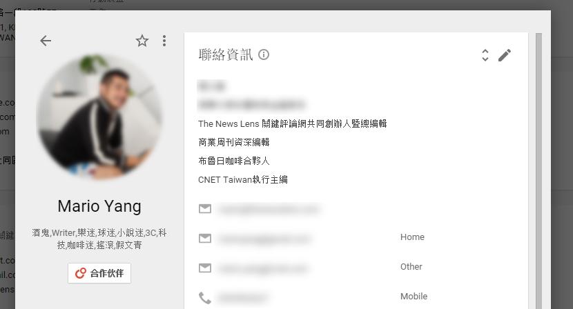 立刻啟用 Google 聯絡人搶鮮版:九個必看通訊錄功能 new%2BGoogle%2BContacts-05