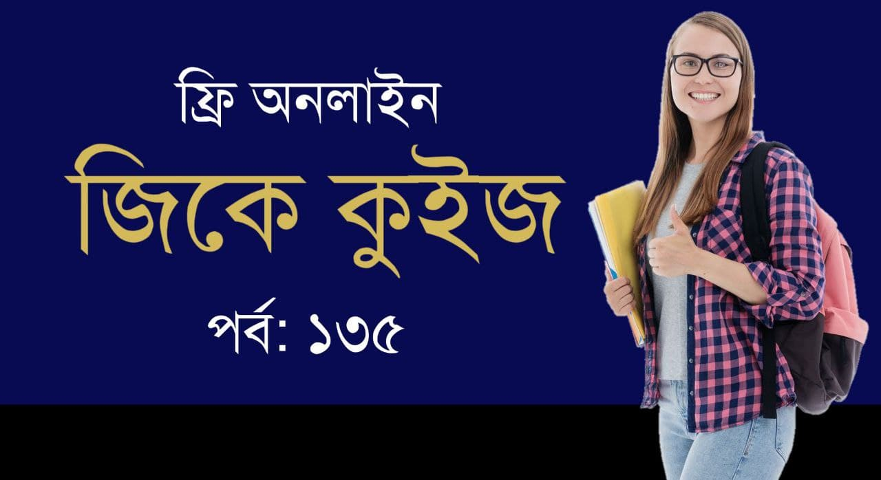 General Knowledge Mock Test in Bengali Part-135
