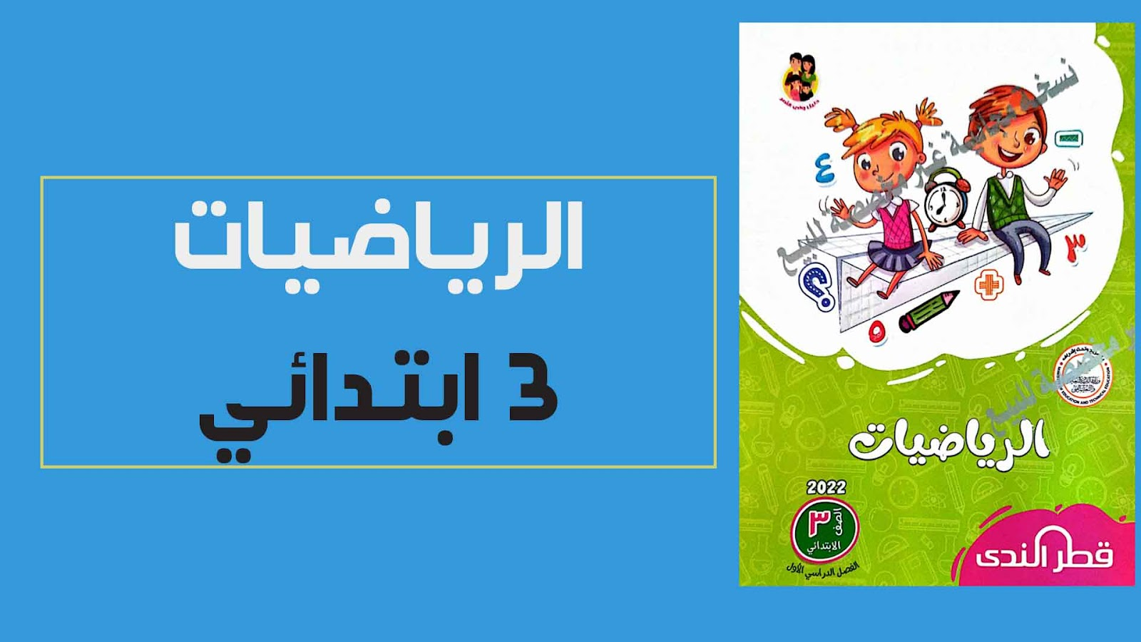 تحميل كتاب قطر الندى فى الرياضيات للصف الثالث الابتدائي الترم الاول 2022 (النسخة الجديدة)