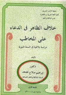 تحميل كتاب خلاف الظاهر في الدعاء على المخاطب - إبراهيم صلاح السيد سليمان الهدهد pdf
