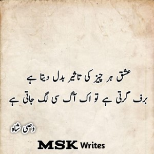 Sad Poetry Wasi Shah