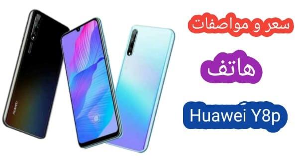 سعر و مواصفات هاتف هواوي  Huawei Y8p عيوب و مميزات