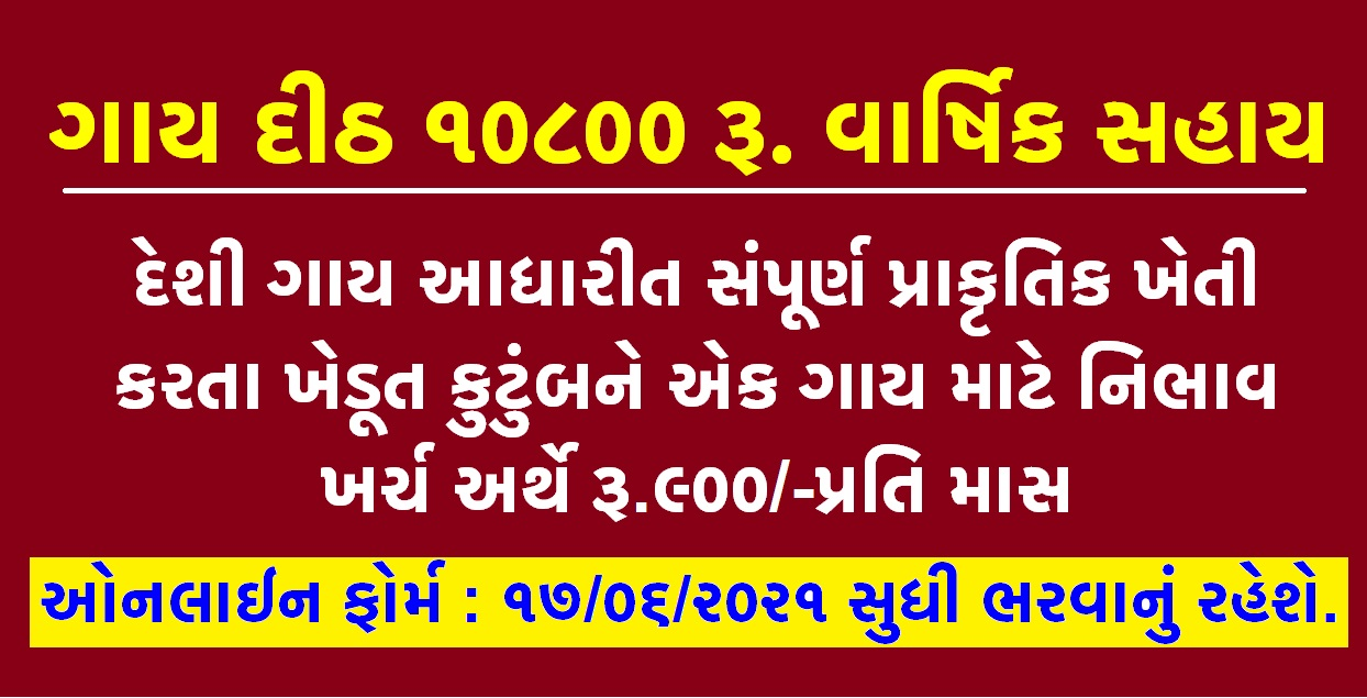 Gay Sahay Form 2021 : Gay Sahay Yojana Gujarat Form