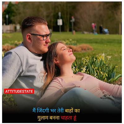 hindi love shayari for instagram caption
