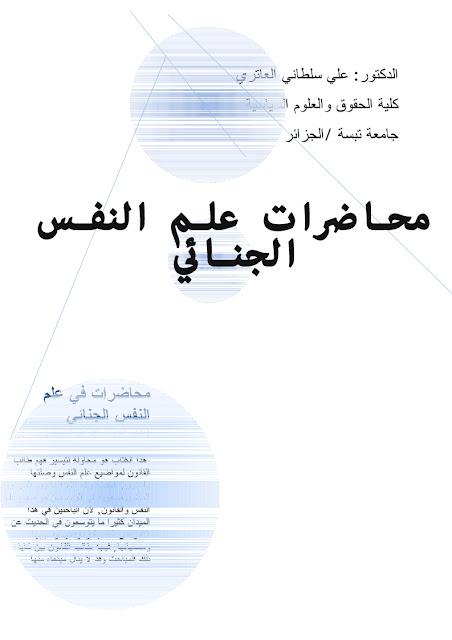 تحميل محاضرات علم النفس الجنائي pdf