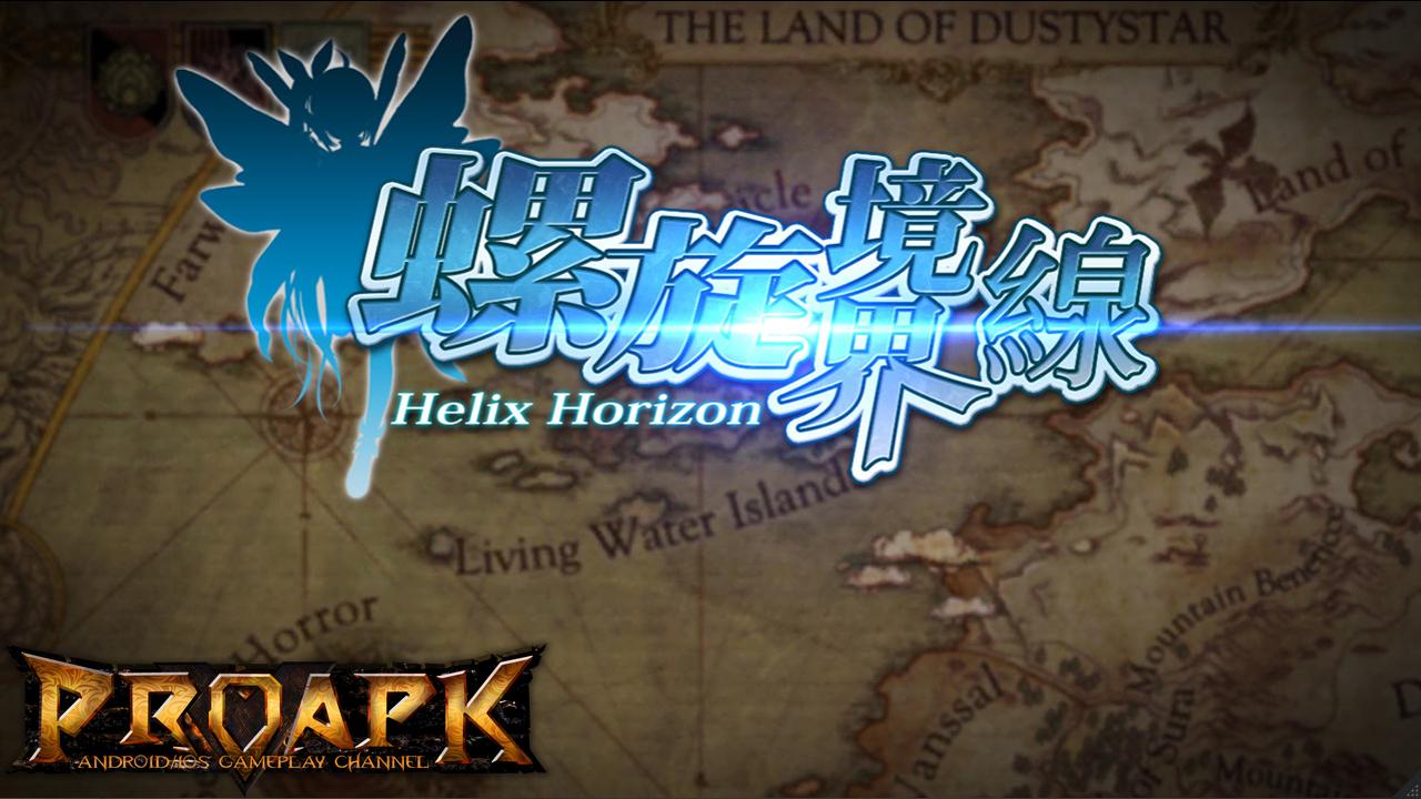 Helix Horizon (螺旋境界線)