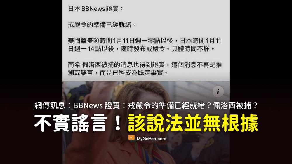 日本BBNews證實 美國華盛頓時間1月11日週一零點以後 隨時發布戒嚴令 南希 佩洛西被捕的消息也得到證實 謠言