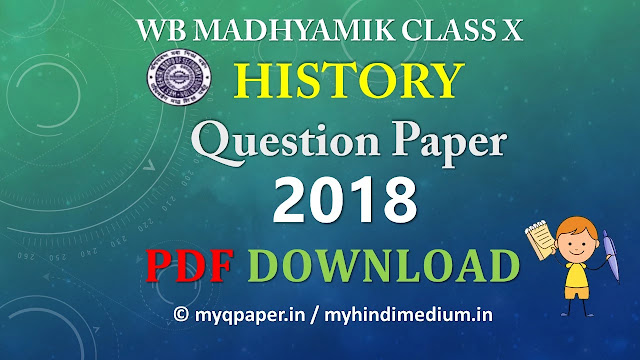Madhyamik History Question Paper 2018 PDF Download in Hindi
