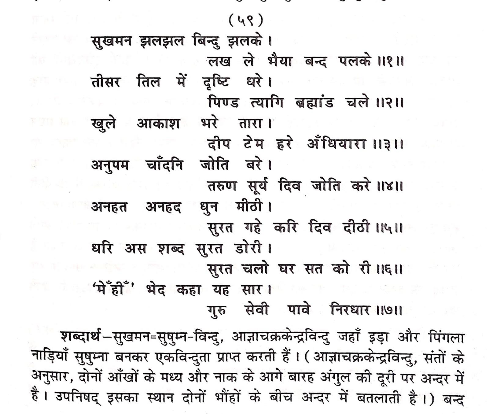 """P59, How do you meditate? """"सुखमन झलझल बिन्दु झलके।..."""" महर्षि मेंहीं पदावली अर्थ सहित। पदावली भजन 59 और शब्दार्थ। ध्यान विधि।"""