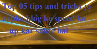 Top 05 tips and tricks jo Blogger Blog ki speed up kare denge step by step in hindi 2019 | delhi technical hindi blog !