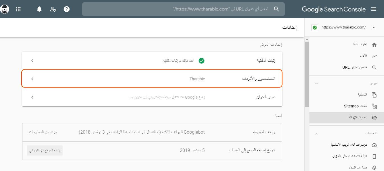 إدارة المستخدمين ادوات مشرفي المواقع
