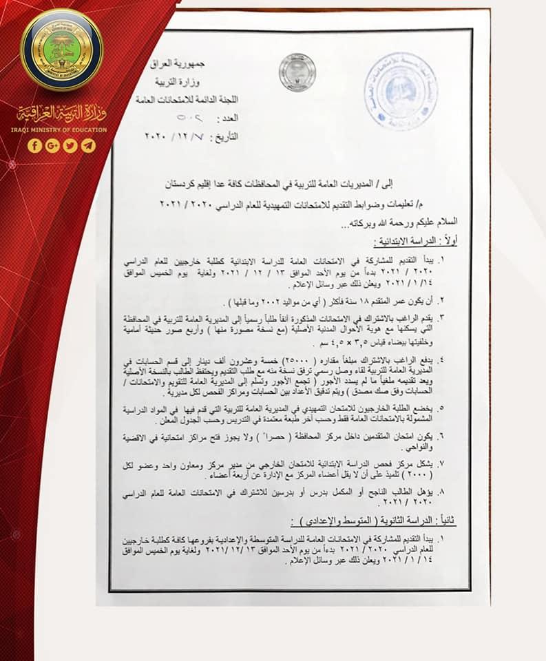 موعد وضوابط التقديم على الامتحانات الخارجية للسنة الدراسية 2021-2020 1