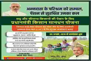 Pradhan Mantri Kisan Pension Yojana Full Information in hindi - all information