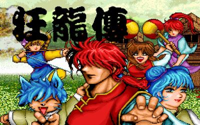 【Dos】狂龍傳+攻略,3D斜角畫面角色扮演RPG!