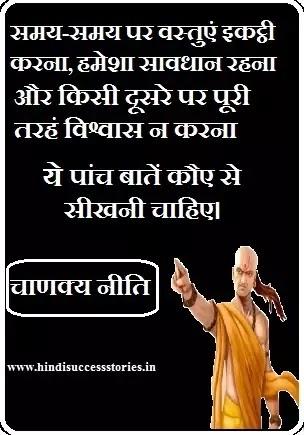 chanakya quotes hindi