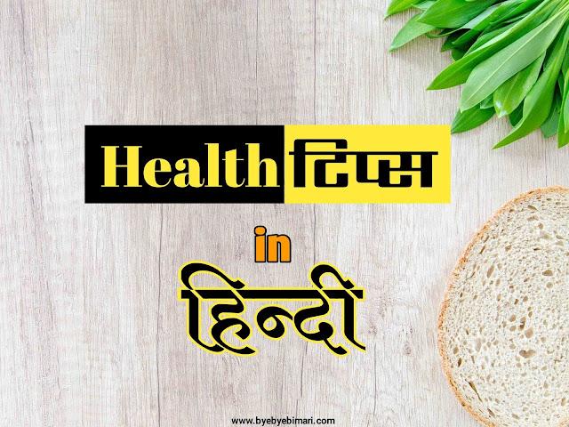Health in hindi,हेल्थ केयर इन हिंदी,हेल्थ केयर क्या है,हेल्थ केयर से जुड़ी जानकारी
