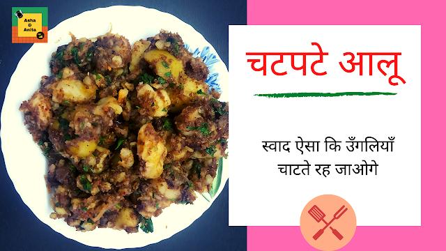 Chatpate Aalu Chatpata Potato Recipe चटपटे आलू की सब्जी