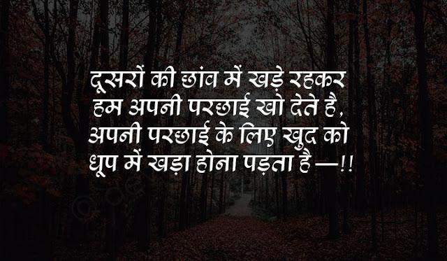 trending fb status in hindi